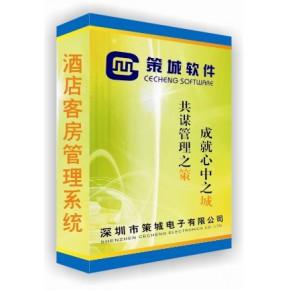 策城酒店客房管理系统酒店管理软件