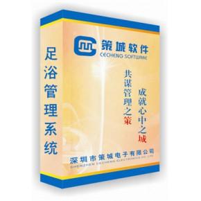 策城足浴管理系统足疗管理软件