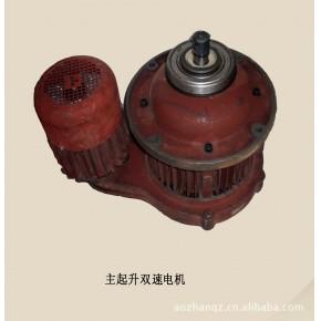 MD型电动葫芦起升电机-电动葫芦双速电机