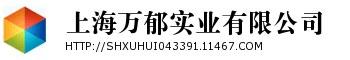 上海万郁实业有限公司
