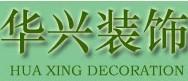 广州华兴装饰工程有限企业