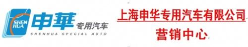 上海申华专用汽车有限公司