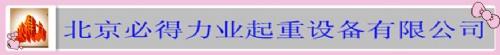 北京必得力业起重设备有限公司