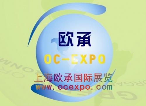 上海欧承展览服务有限公司