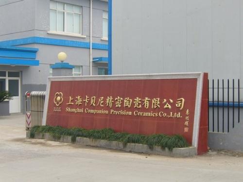 上海卡貝尼精密陶瓷有限公司