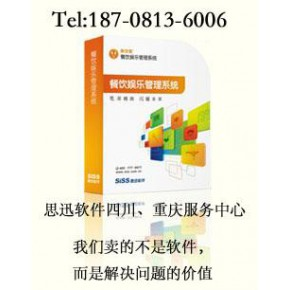 四川重庆酒店客房管理系统四川重庆酒店客房管理软件四川重庆酒店