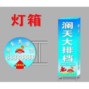 灯箱广告、LED灯箱南宁广告装饰公司