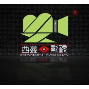 重庆西蔓影视制作有限公司