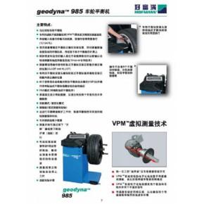 广州986AR平衡仪 精确测量和分解轮胎数字