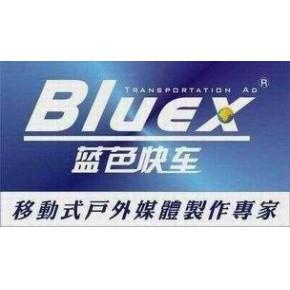 927楚天交通电台广告 蓝色快车广告制作