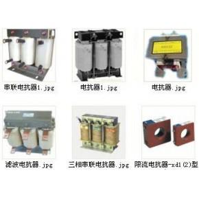 单相进线电抗器DJK-50A