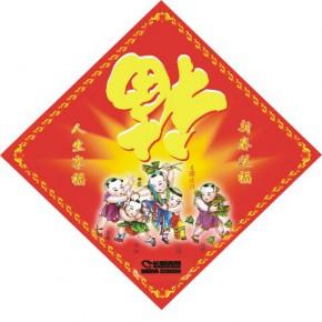 春节对联 广告对联   45X45cm