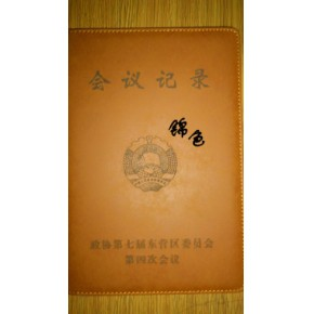 商务会议本订做,皮革日记本定制,定做万用手册印刷