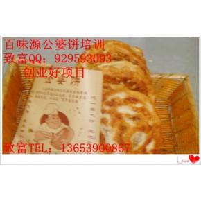 南阳公婆饼做法土家公婆饼培训学天下饼到新乡百味源