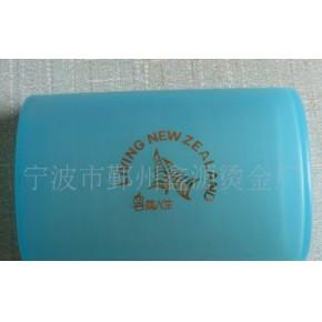 承接各类塑料 木制品 金属表面喷漆烫金加工