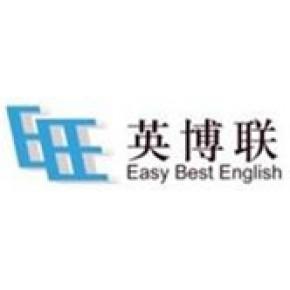 北京英博联英语培训中心 日常口语生活用语