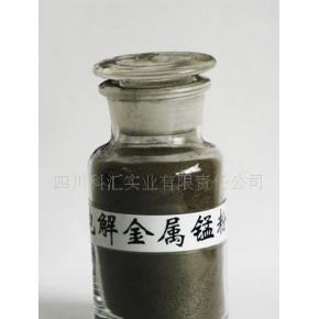四川科汇 电解金属锰粉 ISO9001质量认证企业