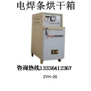 自控远红外线焊条烘干箱,焊条烘箱价格