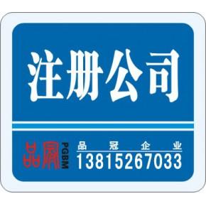 苏州公司注册 代理记账 申请一般纳税人