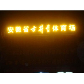 LED发光字制作专业安徽LED发光字厂家 首选蓝光