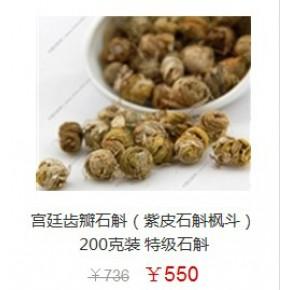 紫皮石斛枫斗