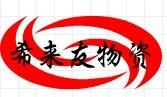 上海希来友物资回收利用公司