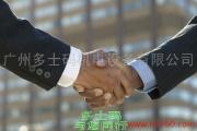 广州多士码机电设备有限公司