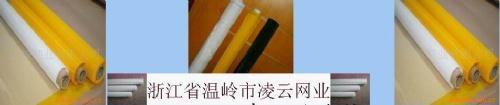 浙江省溫嶺市凌云網業有限公司