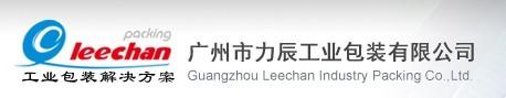 廣州力辰工業包裝有限公司