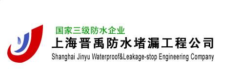 上海晋禹堵漏工程公司防水材料设备销售店