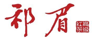 芜湖市镜湖区祁眉红茶专卖店