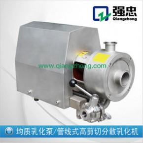 管线式乳化机 不锈钢混合乳化泵 SRH型高剪切均质乳化泵