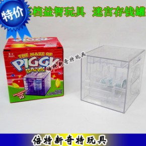 5色 迷宮存錢罐 迷宮儲錢罐 迷宮儲蓄罐 益智玩具 新奇特玩具