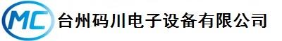 臺州碼川電子設備有限公司