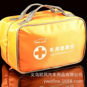 车用急救包 车载应急包旅行旅游医用急救包、礼品急救包 可配套