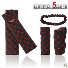 汽车内饰装饰套装汽车用品五件套排挡套手刹护肩套韩国红酒系列