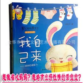 婴幼儿童故事书绘本宝宝好性格习惯早教批发0-3-6岁省心妈妈