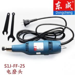 全网东成电磨头 S1J-FF-25电磨头 现货特价批发