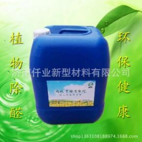 纯植物型甲醛清除剂,甲醛强力溶解酶,装修除味剂,批发贴牌代工