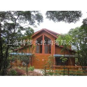 木屋 木结构房子 木屋制造 木屋别墅 上海木屋公司  木屋