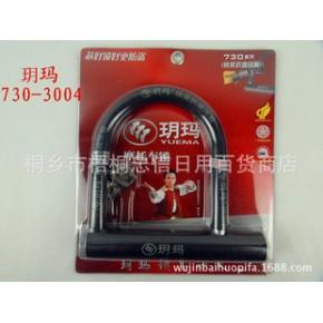 玥玛730-3004抗液压剪摩托车锁电动车锁玻璃门