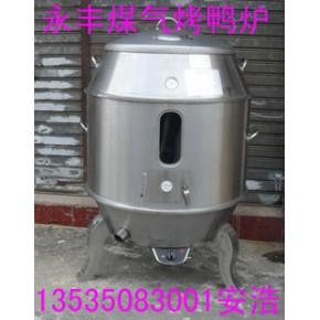 永丰1.0厚80公分烤鸭炉 燃气烤鸭炉 煤气烤鸭炉 烤鸭机 烧鹅炉