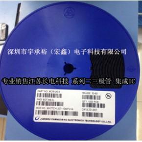 MCR100-6/MCR100-8 贴片可控硅 专业代销江苏长电科技系列产品
