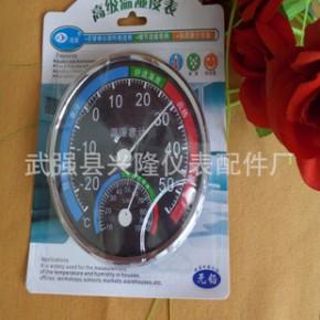 室内温湿度计/家用室内外温湿表/室内外环境监测温湿度计