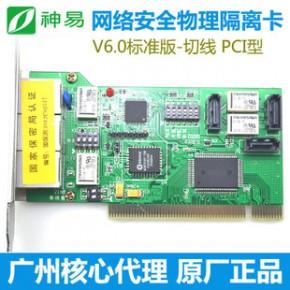 神易PC网络安全隔离卡G-D型 6.0sata双硬盘标准版 PCI保护卡