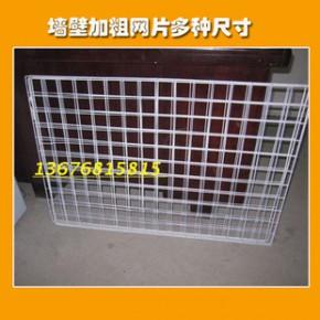 墙壁加粗网格架 大量批发铁质展架 地摊货架 上墙货架 网片网架