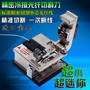 进口台湾宝工 FB-1688 冷光单芯光纤切割刀 精密 切割机 切割器