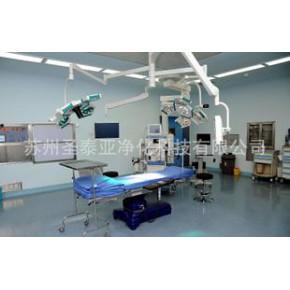 医院净化手术室工程.洁净手术室工程[设计.装修.安装.调试.维修]