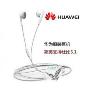原装华为耳机 平耳有麦立体声线控耳机 手机耳机 小米兼容
