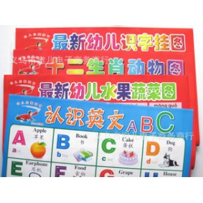 拼音画挂图 新幼儿识字挂图 水果蔬菜动物图
